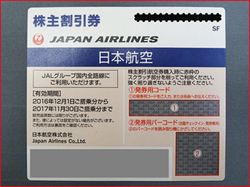 ≪トップ質店 恵庭店≫ JAL・ANA株主優待券 好評販売中 新千歳空港最寄
