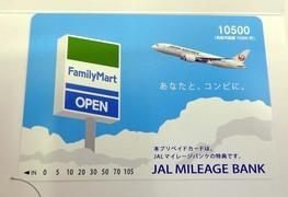 ファミマ限定JALマイレージバンク クオカード 1万円分入荷ですよ!