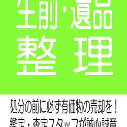 恵庭市・千歳市・北広島市の「生前整理・遺品整理」はトップ恵庭店
