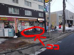 札幌西区 リサイクル バナナ八軒店 駐車場の件