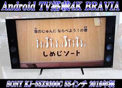 ヤッター☆高画質・高音質 55型 SONY 4K 液晶テレビ 2016年製入荷^^