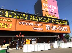 リサイクルバナナ東雁来店 通常営業しています。