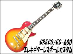 グレコ/GRECO エレキギター EG600 レスポールカスタム 入荷しました!!