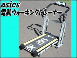 asics 電動ウォーキングトレーナー MD800T  入荷しました!!