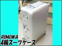 リモワ コンビコード 4輪スーツケース アルミ製 プルタブハンドル 入荷しました!!