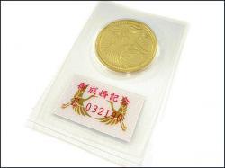 皇太子殿下御成婚記念 5万円金貨 入荷しました!!