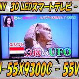 高画質・高音質 55型 SONY 4K 液晶テレビ 2015年製