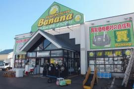 <リサイクルバナナ苫小牧店> ≪苫小牧市≫永福町 生前整理のご依頼をいただきました。