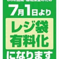 <リサイクルバナナ苫小牧店>令和2年7月1日よりレジ袋が有料になりました。