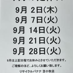 <リサイクルバナナ苫小牧店>9月の定休日のお知らせです!