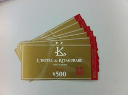 ロテル・ド・北倶楽部商品券